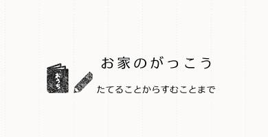 おうちのがっこう課外授業【断熱編】